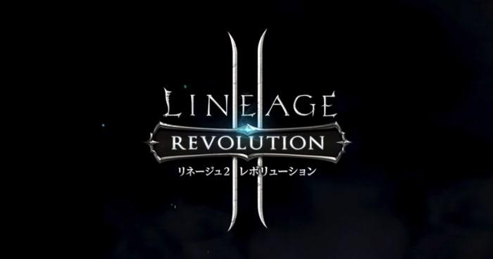 プレイ人口・ダウンロード数の多いMMORPG リネージュ2レボリューション