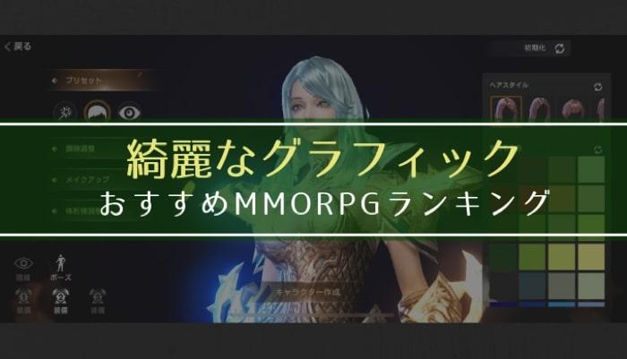 PS4 PC グラフィック MMORPG ゲーム アプリ ランキング