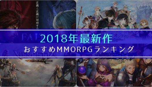 【2019年7月更新】新作のMMORPGゲームアプリおすすめランキング(iPhone / Android)
