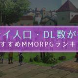 プレイ人口 ダウンロード数が多い おすすめ MMORPG ゲーム アプリ ランキング