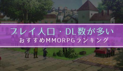 プレイ人口・ダウンロード数の多いMMORPG!おすすめスマホゲームアプリランキング(iPhone / Android)