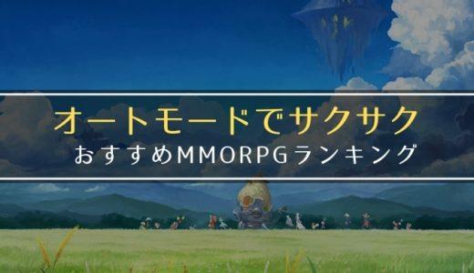 ゲームで遊びたいけど楽したい!?オートモードの自動戦闘があるMMORPGゲームアプリランキング