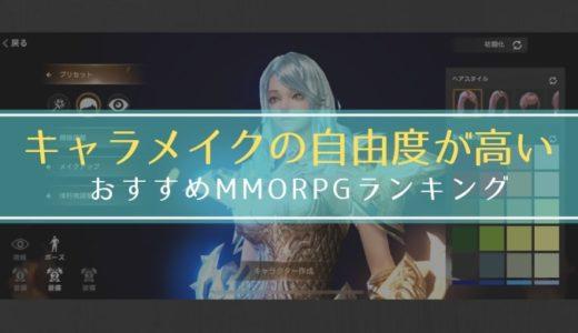 【2019年9月更新】キャラメイクの自由度が高い!自分が作ったアバターで遊べるMMORPGゲームアプリランキング(iPhone / Android)