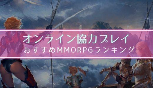 【2019年9月更新】オンラインで協力プレイができるおすすめMMORPGゲームアプリランキング(iPhone / Android)