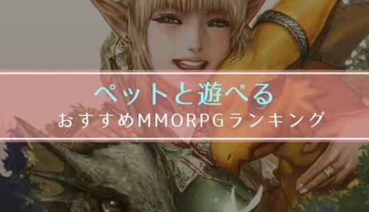 【2019年9月更新】ペットを育成して冒険!騎獣やモンスターを仲間にできるMMORPGゲームアプリランキング(iPhone / Android)