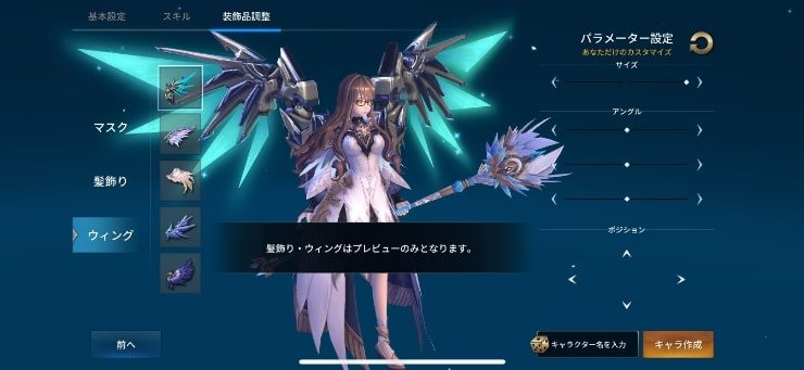 幻想神域2 キャラクリ画面