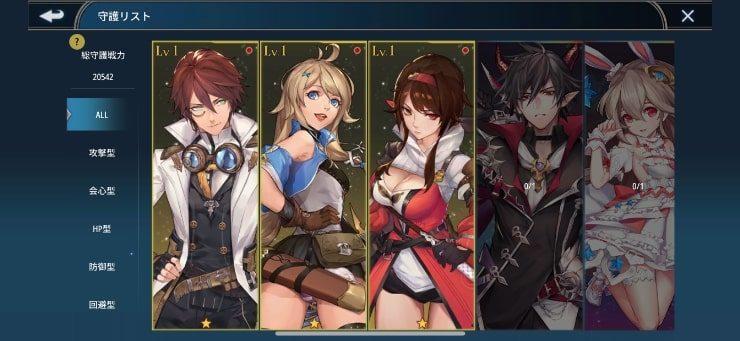 幻想神域2 守護者画面
